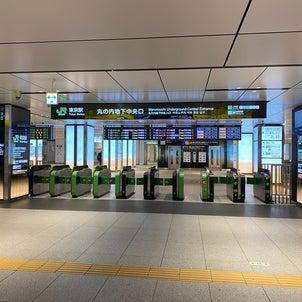 ゴールデンウィーク初日だけども 29日朝の東京駅の様子の画像