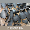 竹炭の天日干しの画像
