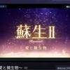 5月31日まで★映画『蘇生Ⅱ』汚染が浄化に変わるの画像