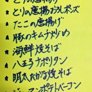 八王子 テイクアウト店紹介「居酒屋 亀八本舗(かめはちほんぽ)」の画像