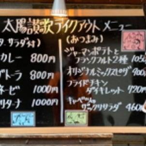 八王子 テイクアウト店紹介「太陽賛歌(たいようさんか)」の画像