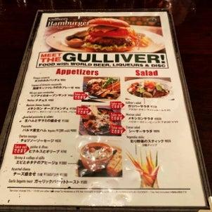 八王子 テイクアウト店紹介「IIish Pub The Gulliver(ザ・ガリバー)」の画像