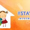 StayHomeの画像