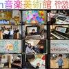 <No.97>絵と音楽でオンライン帰省!「zoom音楽美術館」開催の画像