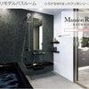 【リフォーム編】水回りリフォームは全てTOTO、狭く小さい家が選んだリフォームは?の画像