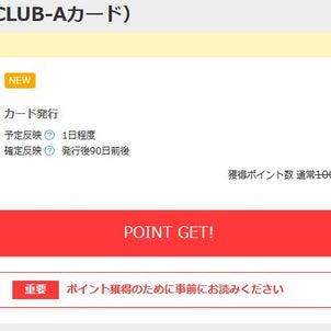 【ポイ活:モッピー】JALカード案件が高騰中(7,000円相当)の画像