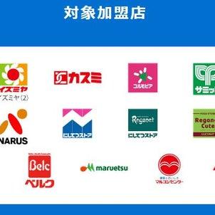 【SPGアメックス】(先着順!事前登録要)2020年6月末まで全国スーパーでお買い物が20%オフの画像