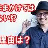 DF TOKYO YouTube Channel 眼鏡買ったらしないといけないこととは?の画像