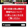 残念なお知らせ 富士登山、富士登山競走が・・・の画像