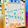 こどもの日工作〜フォトフレーム〜の画像