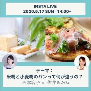 5月17日【Instagramライブ】小麦と米のパンって何が違うの?の画像