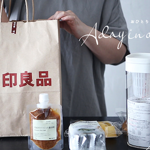 YouTube★無印良品で買ったもの&おひとりさまの連休の過ごし方の画像