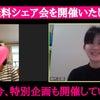 満席→増席決定!! 親勉特別企画の開催です!の画像