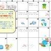 6月教室カレンダーの画像