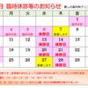 5月6月診療カレンダーの画像