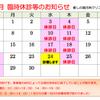 6月7月カレンダーの画像