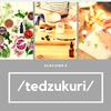 トライリンガルの娘たちへ送る、ママからの『手作り(/tedzukuri/)』リストの画像
