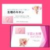 【5月6月募集】生理のキホン・子宮と生理のトリセツ オンライン講座スタート!の画像