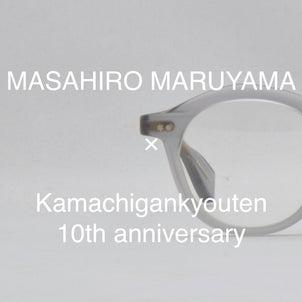 蒲池眼鏡舗 10th Anniversary Exclusive 第3弾の画像