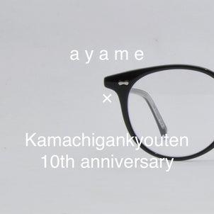 蒲池眼鏡舗 10th Anniversary  Exclusive  第2弾の画像