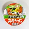 サッポロ一番 みそラーメンどんぶり 北海道醸造味噌使用の画像