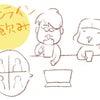 素敵なオンライン授業~〇〇を育てることになったぴのの画像