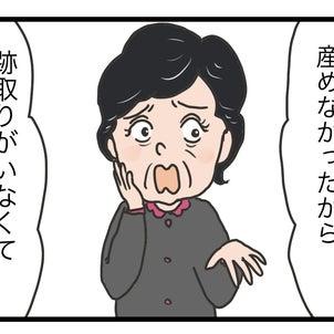 すくパラ更新情報【ママ行政書士の相続遺言相談室④】の画像