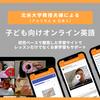 現在提供中の、英語学習者向けサービス(6月1日更新)の画像