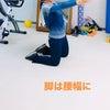 お家エクササイズ!体幹と太もも強化(^^)の画像