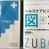 【7日間ブックカバーチャレンジ】DAY6『健康美容ビジネス「マーケティングの基本」』の画像