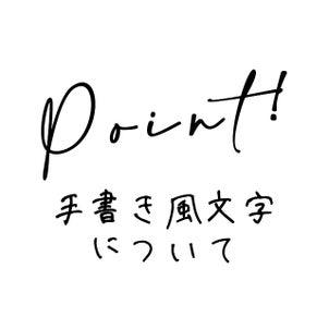【必読!フォントのコツ】手書き文字ってどうやって使うの?の画像