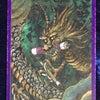 龍神シリーズ Vol 48 負屓ふきの画像
