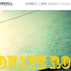 HPのご案内:旅情奪回   文筆家 太田圭のコラム&エッセイの画像