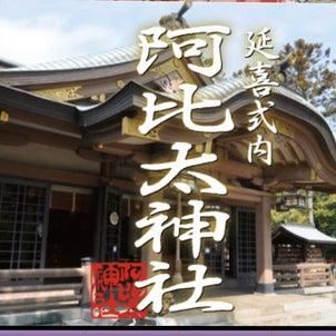 産土神社を調べてもらいましたの画像