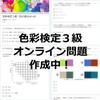 今出来ることを!② 色彩検定3級 オンライン問題作成中ですの画像