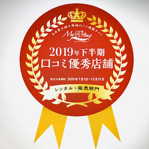 菊京屋 口コミ 優秀店舗受賞‼️ 神戸三宮店の画像