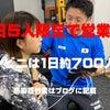 1日5人限定で営業しています【市川駅完全個室パーソナルトレーニングジム】の画像