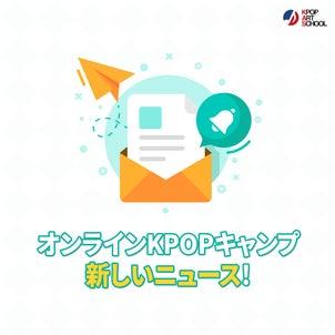 オンラインKPOPキャンプ~オーディション付き★6月 ニュースの画像