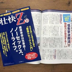 【本日5/14発行】シニア世代の雑誌「壮快Z」10に当院が紹介されました!の画像