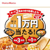 【懸賞】HottoMotto☆*現金1万円がその場で当たる!の画像