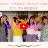 【UX動画レッスン】パーソナルカラー別オンライン映えコーデ公開されましたの画像