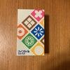 今、ハマってるカードゲーム!の画像
