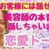 美容師の恋愛事情(笑)の画像