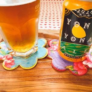 【おうち時間】よなよなビール美味しーー❤️の画像