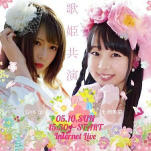 5/10(日) 七瀬美菜 有料配信ライブにゲスト出演!partⅢの画像