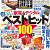 【雑誌掲載のお知らせ】家電批評6月号 家電ランキングお弁当箱&ホームベーカリーの画像