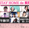 STAY HOME de親勉 企画 始まります!の画像