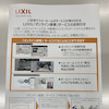 LIXILオンライン接客サービスの画像