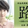 波瑠主演『路(ルウ)~台湾エクスプレス~』台湾新幹線プロジェクトをドラマ化の画像