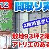 今日22時より間取り実況012:敷地93坪東道路、アトリエのある家!!の画像